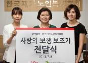 한국릴리에서 보행보조기를 후원해주셨습니다.