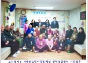 보건복지부고령사회정책실장님께서2012.1.20행복창조노인복지센터를방문하셨습니다.<br>
