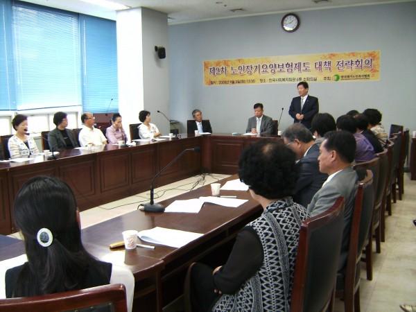 -일시:2008년9월2일13시30분~17시<br>-장소:한국사회복지회관소회의실<br>-대상:한국재가노인복지협회임원및대책위원