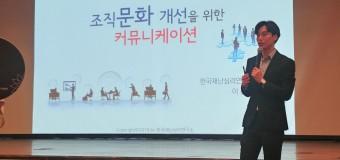 2019년 노인복지 민간단체 지원사업 교육 '조직문화를 바꾸는 커뮤니케이션 기법'