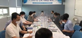 2021년 전국 지회장 회의