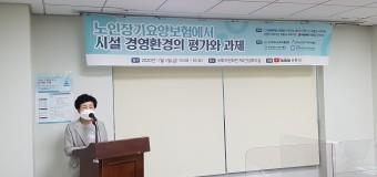 2020년 국회 정책토론회 (노인장기요양보험에서 시설 경영환경의 평가와 과제)