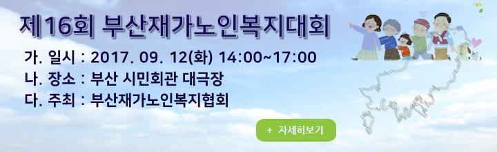 제16회 부산재가노인복지대회