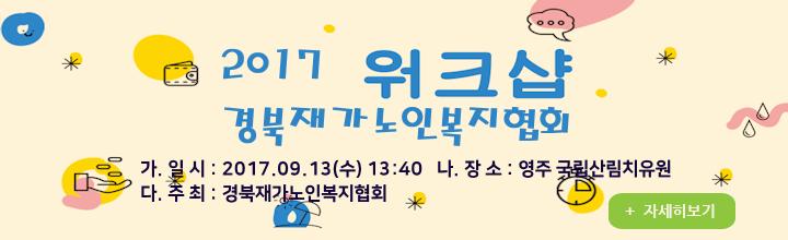 2017 경북재가노인복지협회 work-shop