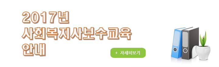 2017년 사회복지사보수교육 안내