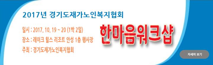 2017년 경기도재가노인복지협회 한마음워크숍