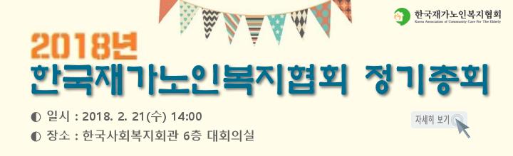 2018년도 한재협 정기총회 개최안내