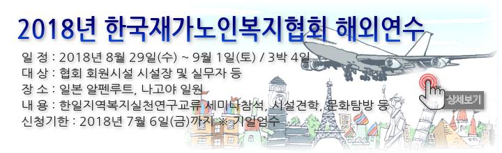 2018년 한국재가노인복지협회 해외연수