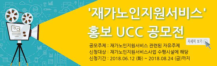 '재가노인지원서비스' 홍보 UCC 공모전
