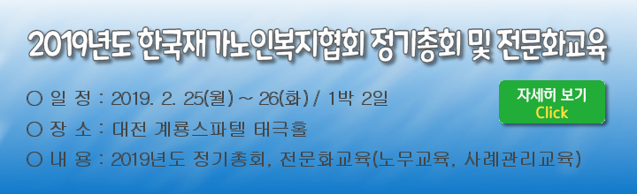 2019년도 한국재가노인복지협회 정기총회 및 전문화교육