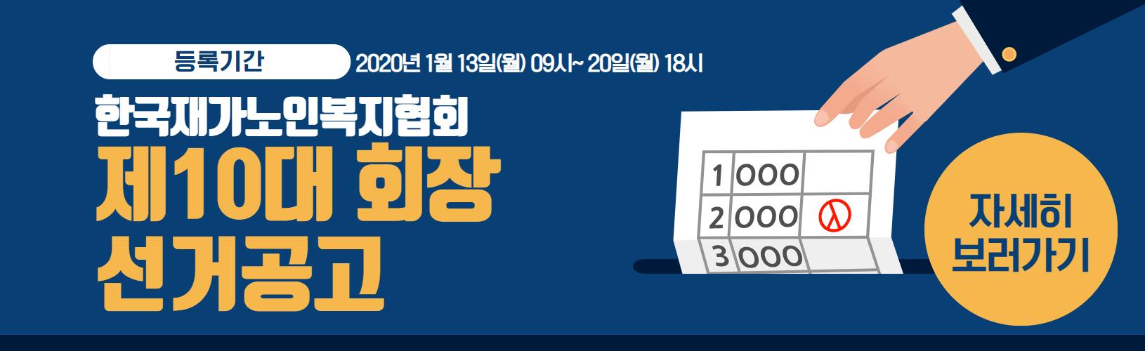 제10대회장선거공고